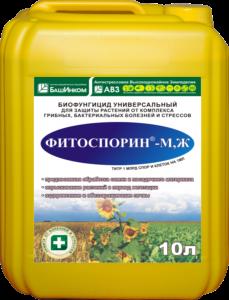 биофунгицид Фитоспорин